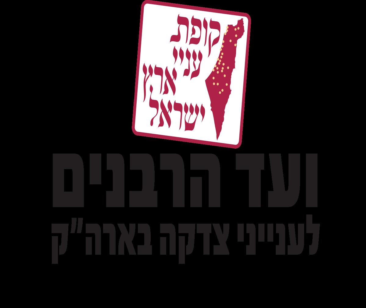 ועד הרבנים